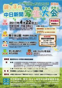 第36回 親と子の中日新聞 写生大会