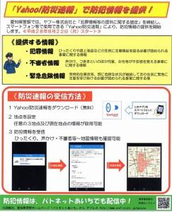 速報とよけい「Yahoo!防災速報で防災情報を提供!」