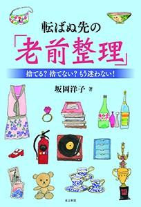 中日新聞社BOOKS 「 老前整理 」
