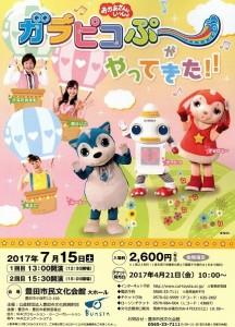 チケット情報「おかあさんといっしょ ガラピコぷ~がやってきた!!」