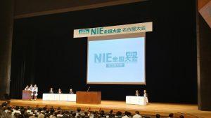 第22回 NIE全国大会 名古屋大会 開催