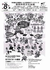 豊田市民文化会館イベントガイド 8月号