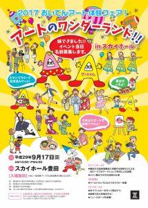 2017おいでんアート体験フェアinスカイホール豊田 開催!