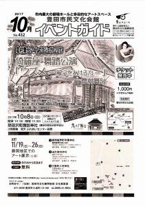 豊田市民文化会館イベントガイド 10月号