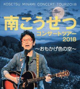 チケット情報「南こうせつ コンサートツアー2018」