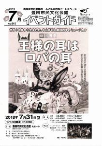 豊田市民文化会館イベントガイド 7月号