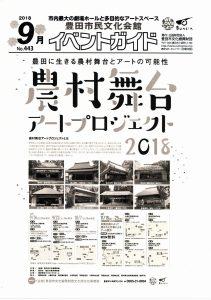 豊田市民文化会館イベントガイド9月号