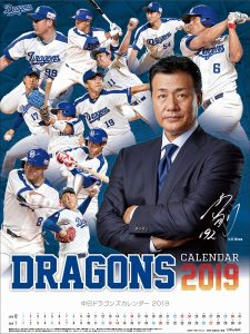 ドラゴンズカレンダー2019 予約受付中!!