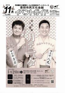 豊田市民文化会館イベントガイド11月号